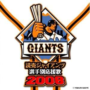 Yomiuri Giants Senshubetsu Oenka08: Hit & Run: Music