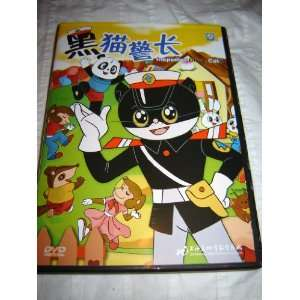 Detective / Chinese Classic Cartoon: Inspector Black Cat: Movies & TV