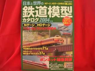 Japanese Model Train Railroad N & HO scale catalog 2004