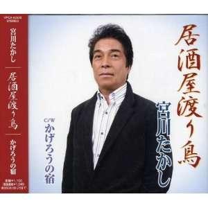 Izakaya Wataridori/Kagero No Yado: Takashi Miyagawa: Music