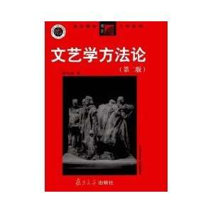 (2nd edition) [hardcover] (9787309040302): CHEN MING SHU: Books
