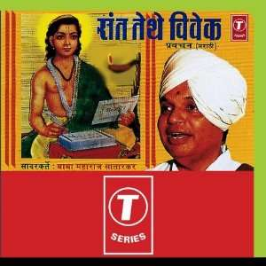 Sant Tethe Vivek: Baba Maharaj Satarkar: Music