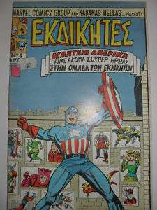 GREEK MARVEL COMIC, CAPTAIN AMERICA #1 very collectible