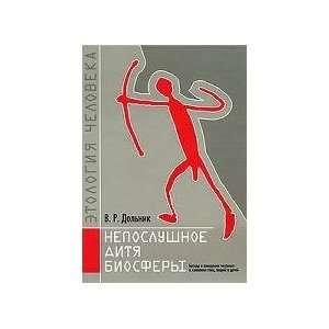 kompanii ptits, zverey i detey (9785987120408): Dolnik V.R.: Books
