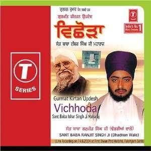 Singh Ji Maharaj: Sant Baba Ranjit Singh Ji (Dhadrian Wale): Music