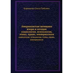 , imperializm (in Russian language): Kiryanova Olga Glebovna: Books