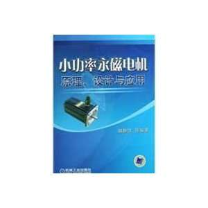 low power permanent magnet motor design and application of