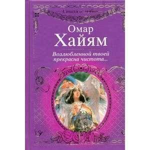 tvoey prekrasna chistota (9785170674510): Omar Khaiyam: Books