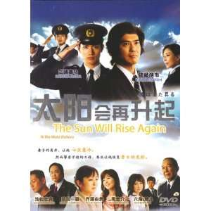 The Sun Will Rise again / Hi Wa Mata Noboru Japanese Tv Drama Dvd NTSC