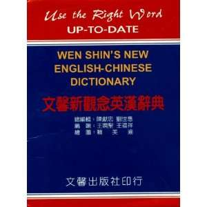 Wen Shins New English Chinese Dictionary Books