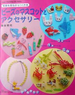 Beads Mascot & Accessories /Japanese Beads Craft Pattern Book/049