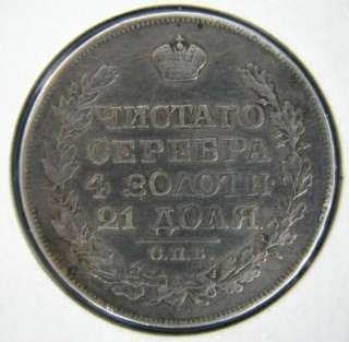 RARE IMPERIAL RUSSIAN SILVER COIN 1826 ONE 1 ROUBLE RUBLE RUSSIA