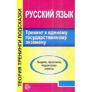 Russian Language Russkiy Yazyk The 79