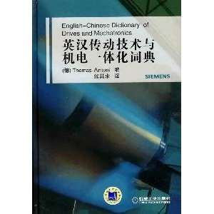 and Mechatronics English Dictionary (English Chinese Dictionary