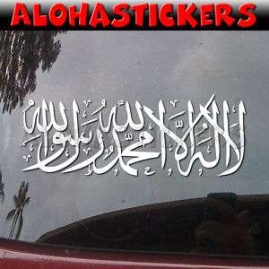 MUSLIM TESTIMONY Vinyl Decal Car Window Sticker R94
