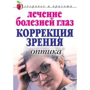 zreniya. Optika (in Russian language): M. V. Kuropatkina: Books