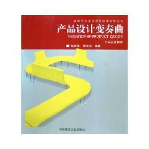 design tutorial) [paperback] (9787112076680): LU JIA GUI: Books