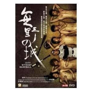 City Without Baseball DVD (Region 3) (NTSC) Scud Jon Tai