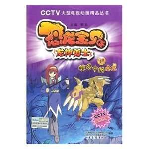 Dragon Warrior Baby dinosaur valley girls 13