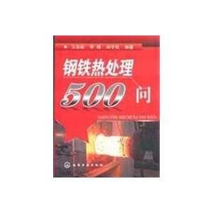 (9787122044020): WANG ZHONG CHENG ?LI YANG ?SHANG ZI MIN: Books