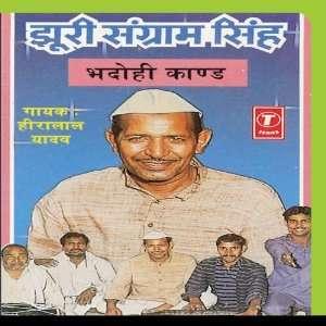 Jhoori Sangram Singh Bhadohi Kand: Chhannu Lal: Music