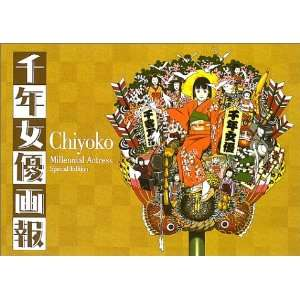 Chiyoko Millennium Actress (9784309905112) Kawade Shobo