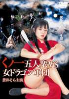 YESASIA Kunoichi 5nin shu vs Onna Dragon Gundan (Japan Version) DVD