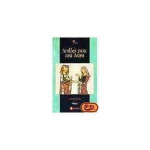 Anillos para una dama (Anaquel) (Spanish Edition